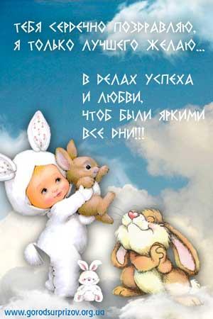 Поздравления с днем рождения с пожеланиями любви